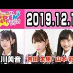 【動画/実況】NMB48のTEPPENラジオ 20191217