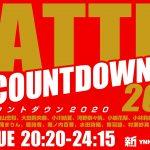 新YNN BATTLE COUNTDOWN 2020