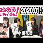 NMB48のじゃんぐる レディOh! 20200102