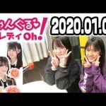 NMB48のじゃんぐる レディOh! 20200109