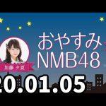 おやすみNMB48 20200105