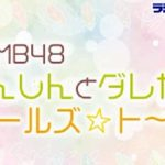 NMB48しんしんとダレカのガールズ☆ト~ク 20200111