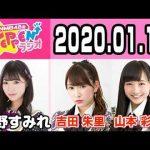 【動画/実況】NMB48のTEPPENラジオ 20200114