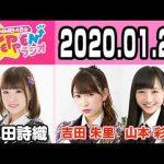 【動画/実況】NMB48のTEPPENラジオ 20200128