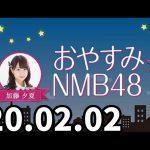 おやすみNMB48 20200202