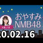 おやすみNMB48 20200216