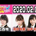 NMB48のTEPPENラジオ 20200204