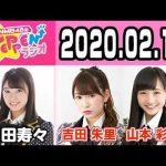 【動画/実況】NMB48のTEPPENラジオ 20200211