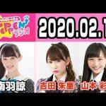【動画/実況】NMB48のTEPPENラジオ 20200218