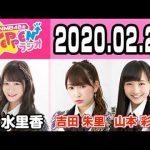 NMB48のTEPPENラジオ 20200225