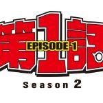 第1話 シーズン2 事前番組