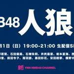 新YNN NMB48人狼 弥生