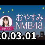 おやすみNMB48 20200301