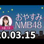 おやすみNMB48 20200315