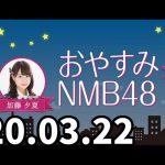 おやすみNMB48 20200322