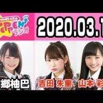 【動画/実況】NMB48のTEPPENラジオ 20200310