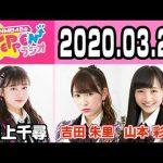 【動画/実況】NMB48のTEPPENラジオ 20200324