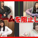 NMB48の難波自宅警備隊 #19