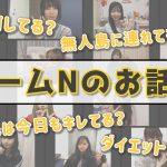 NMB48の難波自宅警備隊 #22