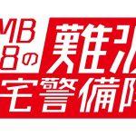 NMB48の難波自宅警備隊SP①