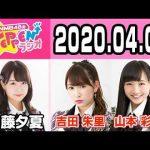 【動画/実況】NMB48のTEPPENラジオ 20200403