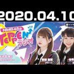 【動画/実況】NMB48のTEPPENラジオ 20200410