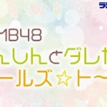 しんしんとダレカのガールズ☆ト~ク 20200524