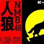 新YNN NMB48人狼 UBU