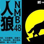 新YNN NMB48人狼 異界