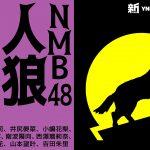 新YNN NMB48人狼 EXTREME