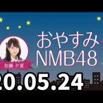 おやすみNMB48 20200524