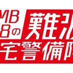 NMB48の難波自宅警備隊 #37