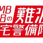 NMB48の難波自宅警備隊 #44
