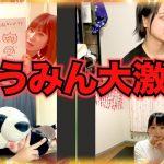 NMB48の難波自宅警備隊 #47