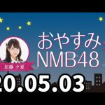 おやすみNMB48 20200503