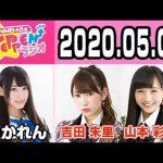【動画/実況】NMB48のTEPPENラジオ 20200501