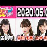 【動画/実況】NMB48のTEPPENラジオ 20200508