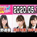 【動画/実況】NMB48のTEPPENラジオ 20200515