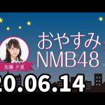おやすみNMB48 20200614
