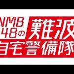 NMB48の難波自宅警備隊 #65