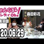 NMB48のじゃんぐる レディOh! 20200629