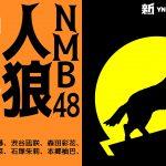 新YNN NMB48人狼 夏
