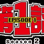 第1話シーズン2 20200802