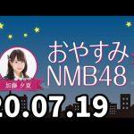 おやすみNMB48 20200719