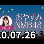 おやすみNMB48 20200726