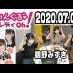 NMB48のじゃんぐる レディOh! 20200709