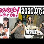 NMB48のじゃんぐる レディOh! 20200723