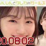 しんしんとダレカのガールズ☆ト~ク 20200802