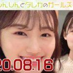 しんしんとダレカのガールズ☆ト~ク 20200816