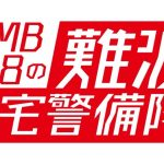 NMB48の難波自宅警備隊 #86